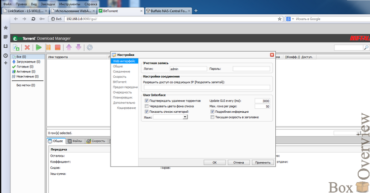 Buffalo linkstation software