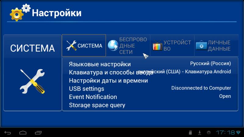 Обзор мощного мини компьютера UG802