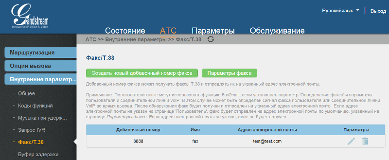 Обзор новых IP АТС от Grandstream