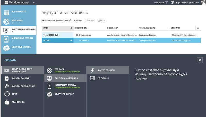 Обзор обновленных функций Windows Azure IaaS