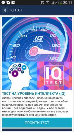 Обзор приложения «Инновации, наука и технологии»