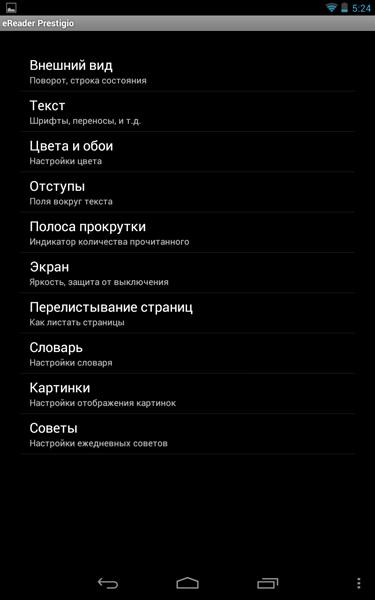 Обзор приложения для чтения книг Prestigio eReader 2.0 для Android