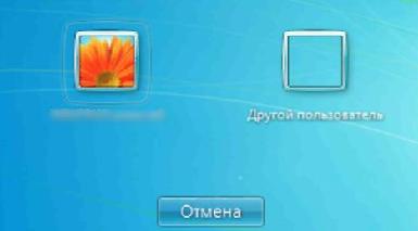 Очень быстрое переключение пользователей Windows