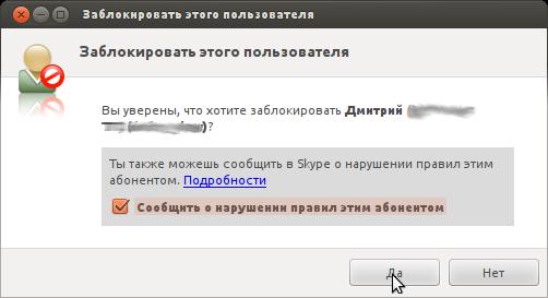 Очередная дыра в системе безопасности Skype