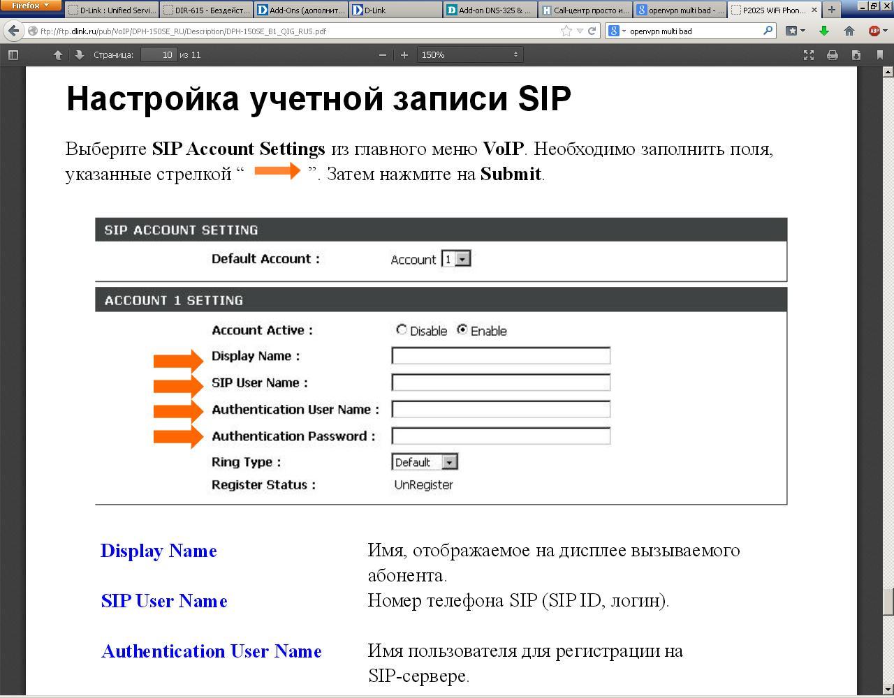 Один из простых вариантов защиты VoIP