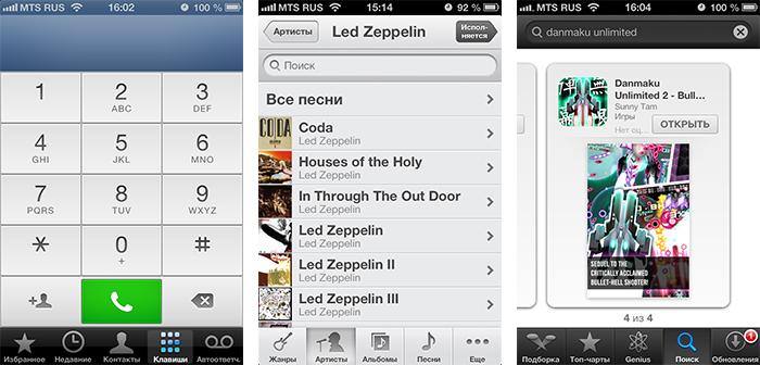 Звонилка, «Музыка» и App Store в последней iOS