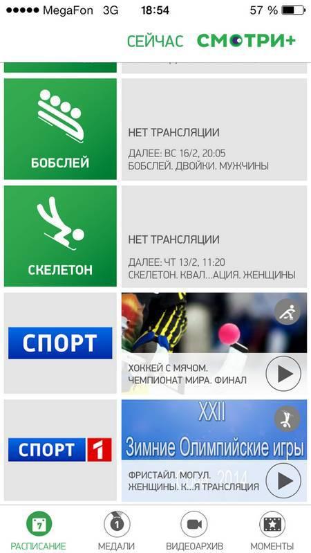 Олимпиада в новом формате: Приложение «СМОТРИ+»