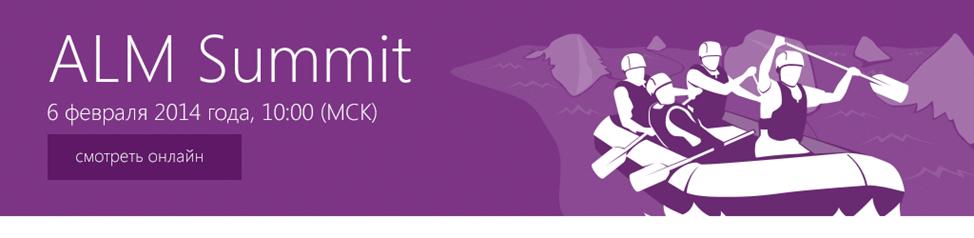 Онлайн трансляция ALM Summit