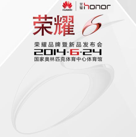 Считается, что основой смартфона Huawei Honor 6 будет SoC Huawei Kirin 920