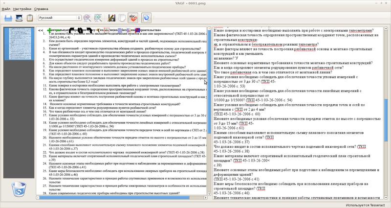Оптическое распознавание символов в Linux