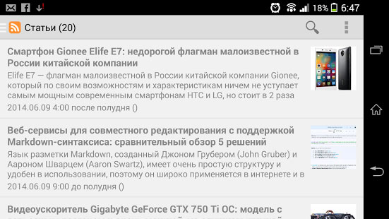 Минимальное требование для установки приложения iXBT 1.0 — ОС Android версии 2.2 или более новой