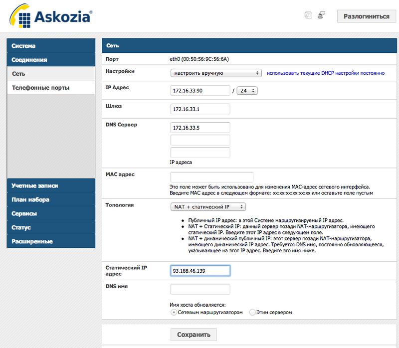 Опыт использования IP ATC Askozia в нашем офисе