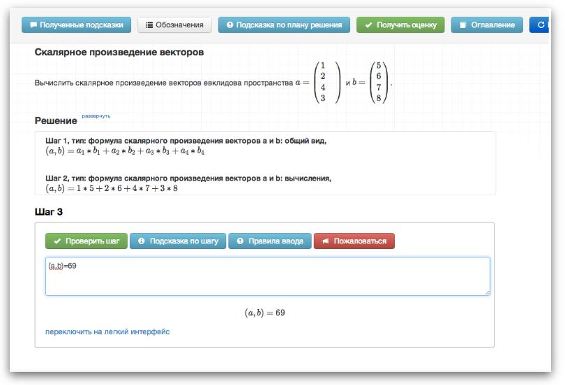 Опыт разработки интерфейса интеллектуальной обучающей программы
