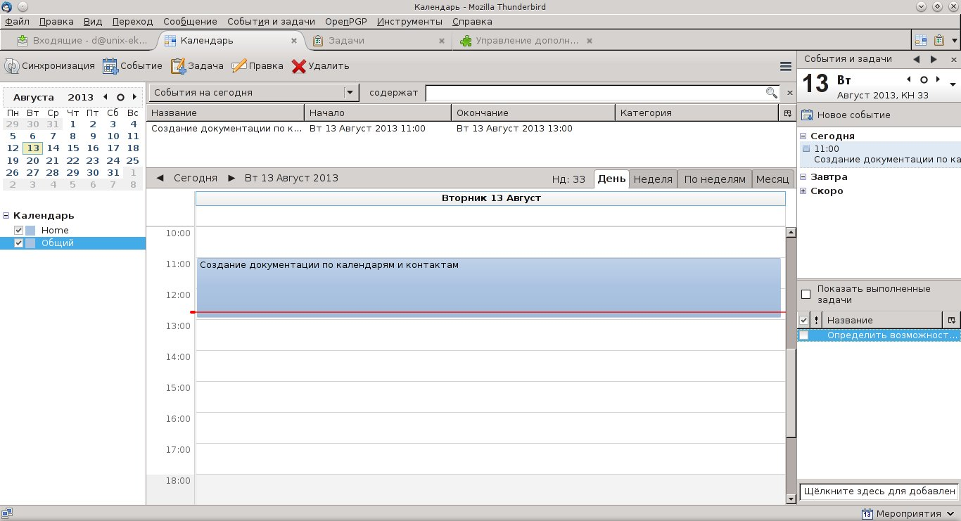 Организация сервиса общих календарей и контактов для корпоративного использования на базе свободного программного обеспечения