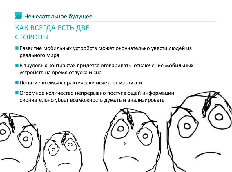 Отчет о конференции «Взгляд в электронное будущее» — #eFuture