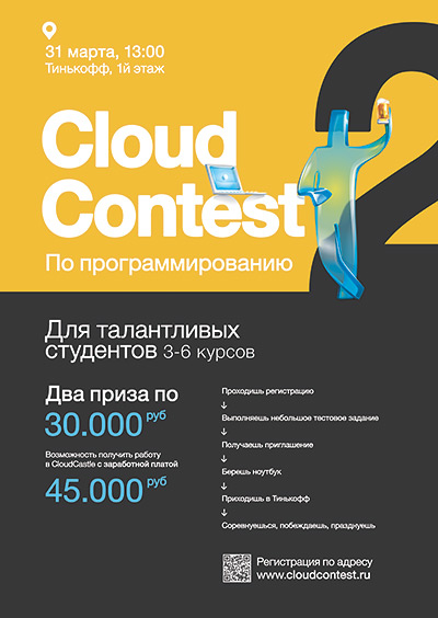 Отчёт о Cloud Contest 2