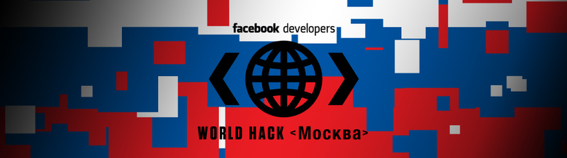 Отчёт с прошедшего Facebook Developers World Hack Day Moscow