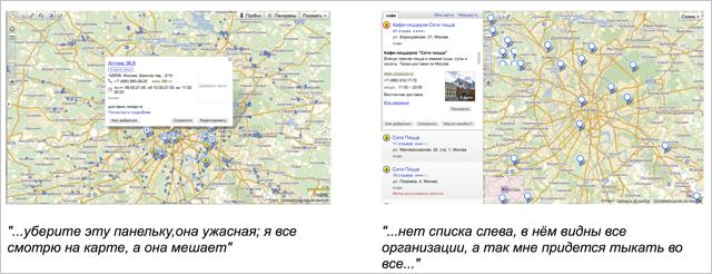 Открылась бета версия новых Яндекс.Карт: как и почему мы их делали