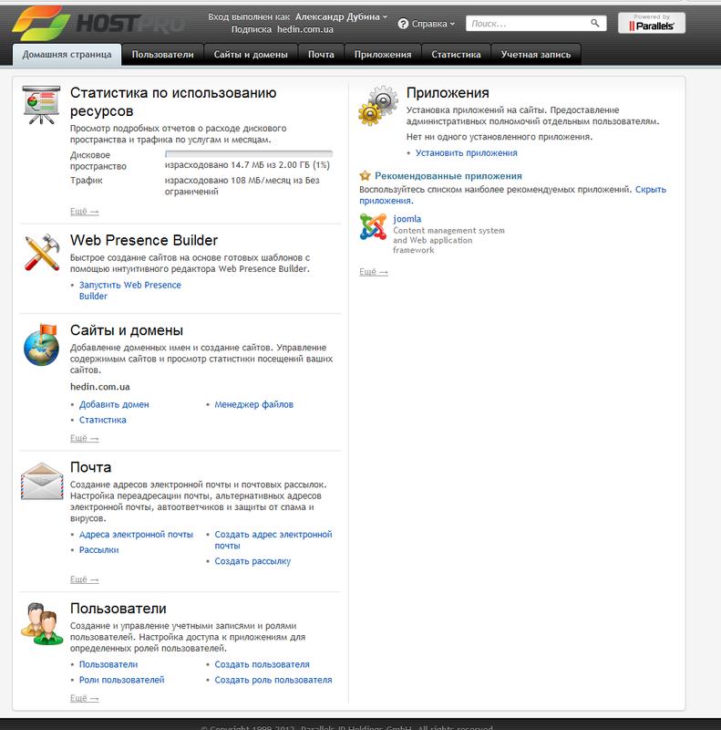Перенос сайта из Visual Studio 2012 на хостинг. Панель управления Parallels Plesk Panel