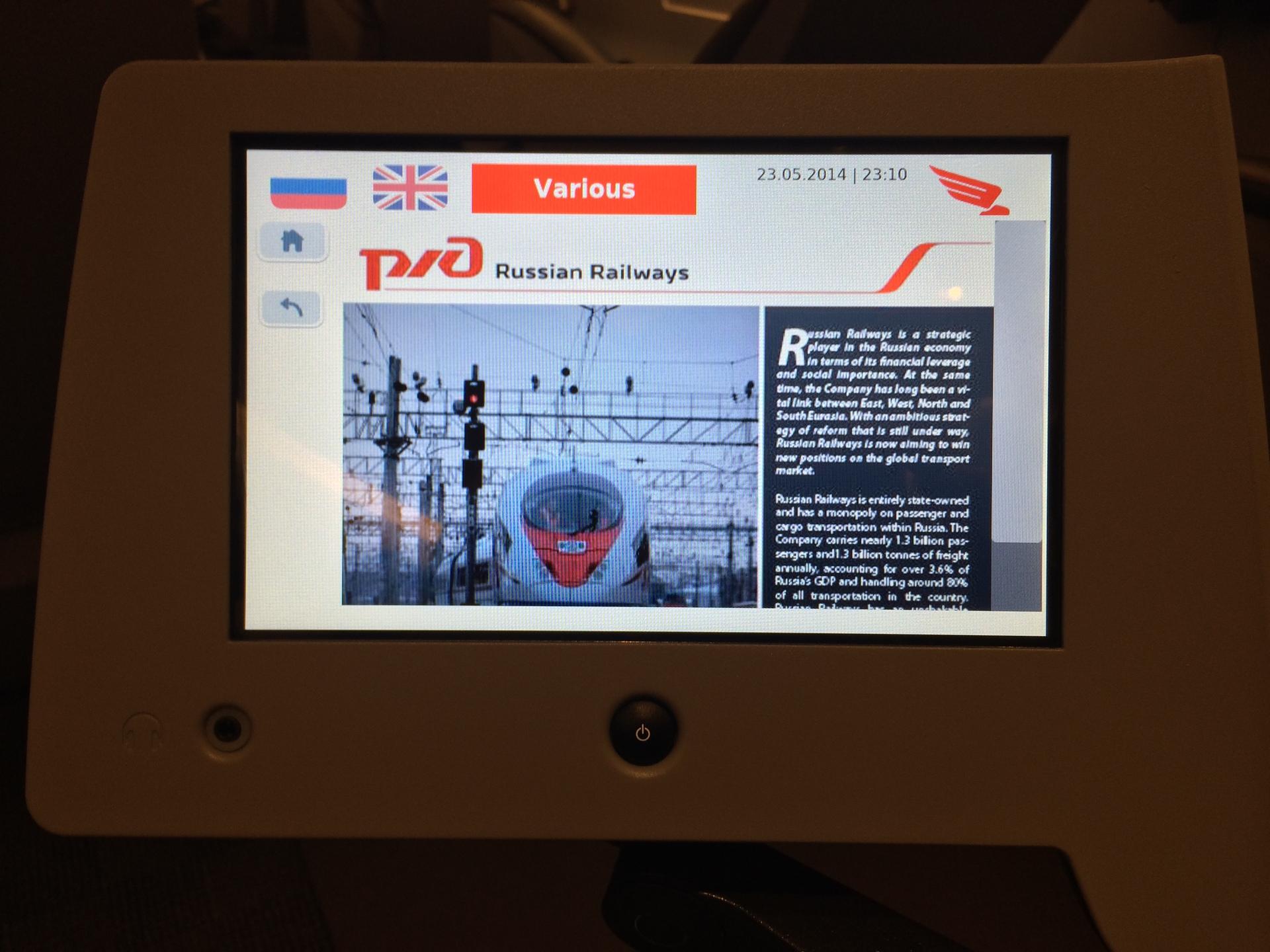 Персональное развлекательное устройство от РЖД — взгляд со стороны пассажира