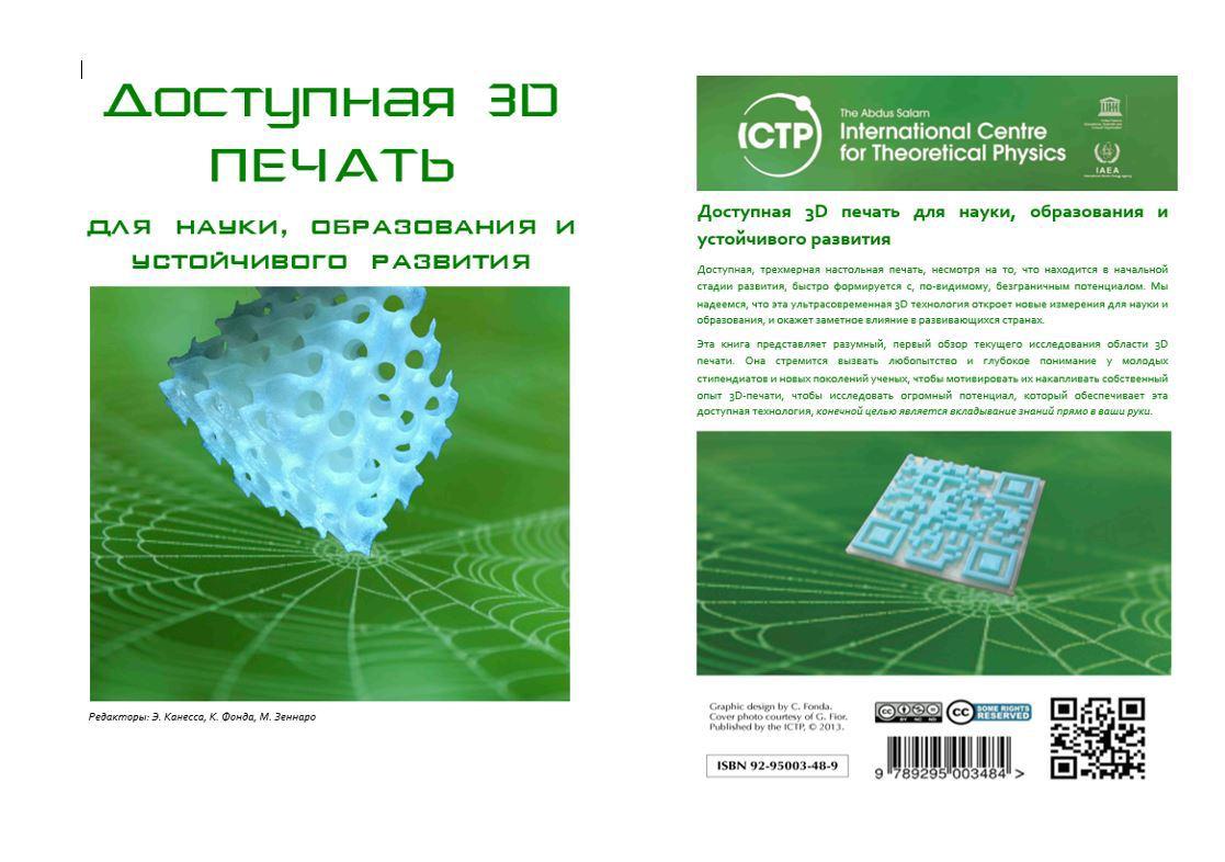 Первая книга о 3D печати на русском языке «Доступная 3D печать для науки, образования и устойчивого развития» (Low cost 3D Printing for Science, Education and Sustainable Development) готов!