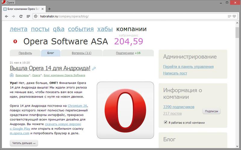 Первая версия Opera 15 для компьютеров