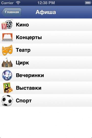 Первое iOS приложение путем проб и ошибок