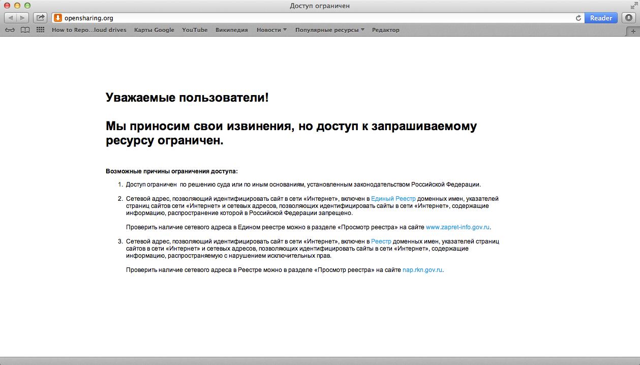 Первый заблокированный сайт по антипиратскому закону