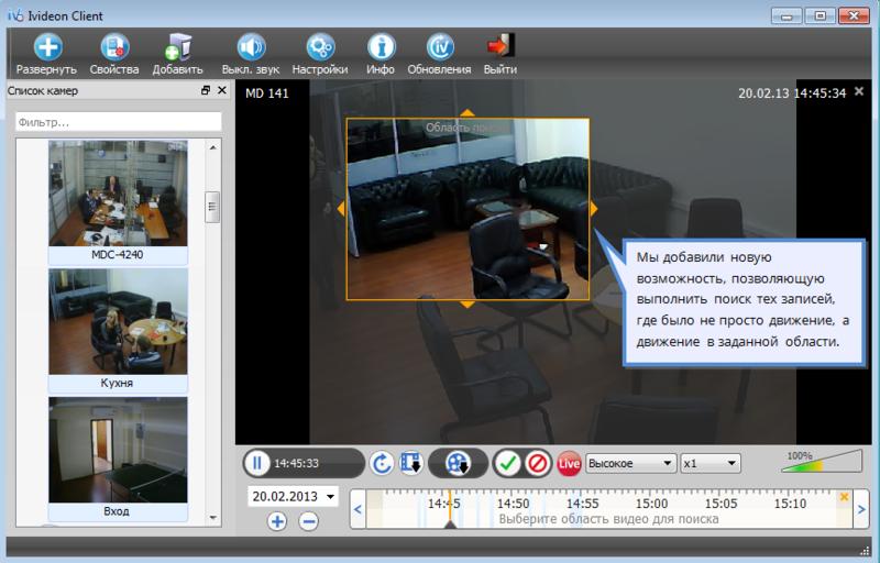 Ivideon скачать на андроид - фото 8