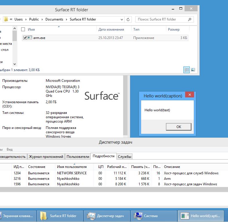 Пишем Hello World на ассемблере под Windows RT с использованием winapi