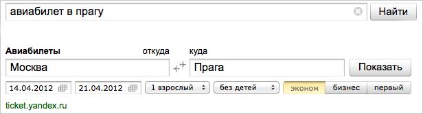 Планируйте полёты в Яндексе