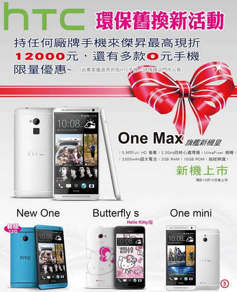 HTC One Max фигурирует на китайском рекламном проспекте