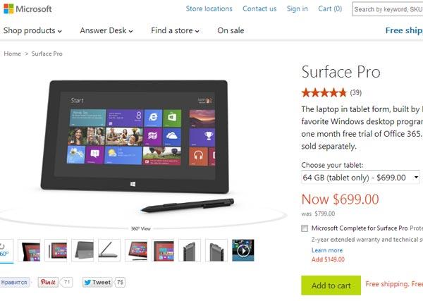 Цены на планшеты Microsoft Surface Pro теперь начинаются с $699
