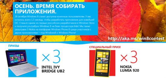 Победители конкурса «Осень. Время собирать приложения»