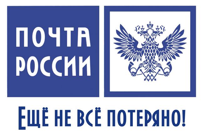 Почта России снова жжот!