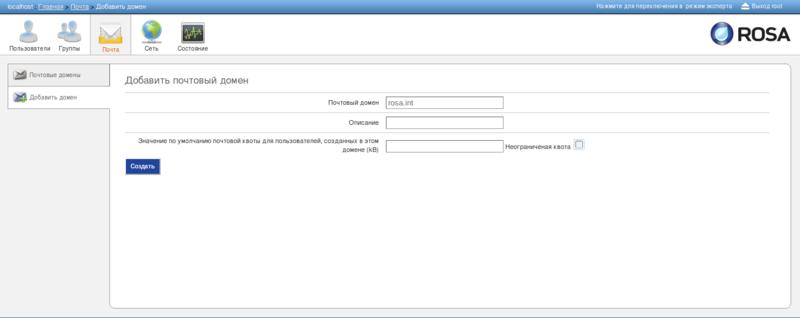 Почтовый сервер на базе ROSA Server Enterpise Linux за несколько минут