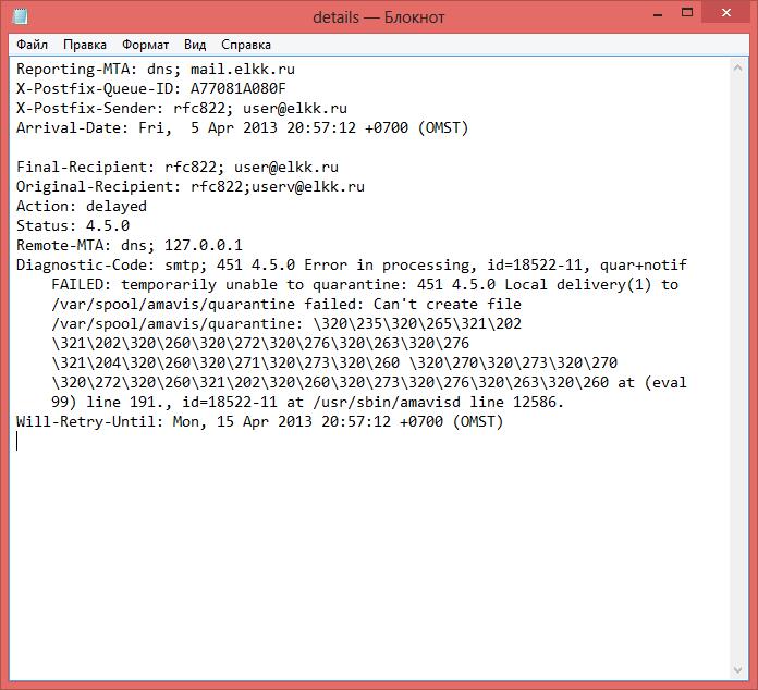 Почтовый сервер на базе ROSA. Первые дни испытаний. Все ли так просто?