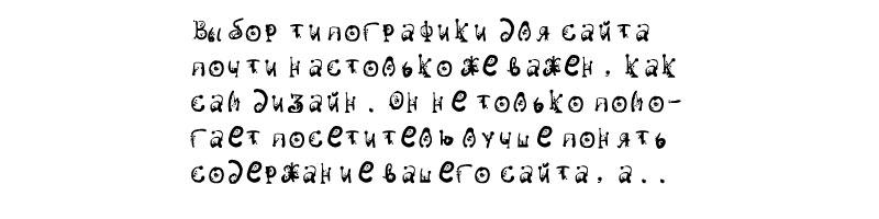 Подбор типографики для сайта