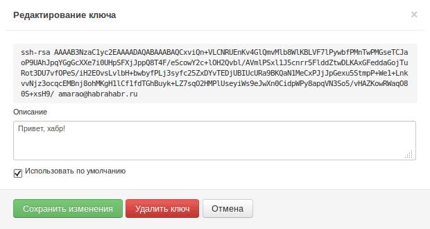 Поддержка ssh ключей пользователя в облаке
