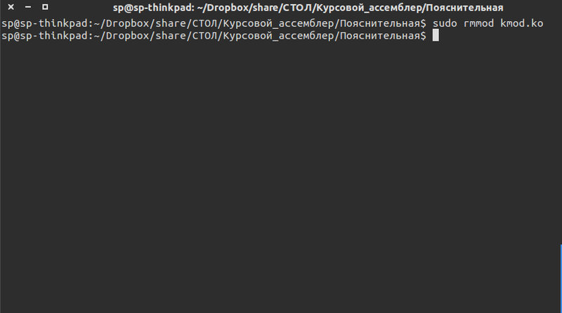Подмена 64 битного обработчика прерываний