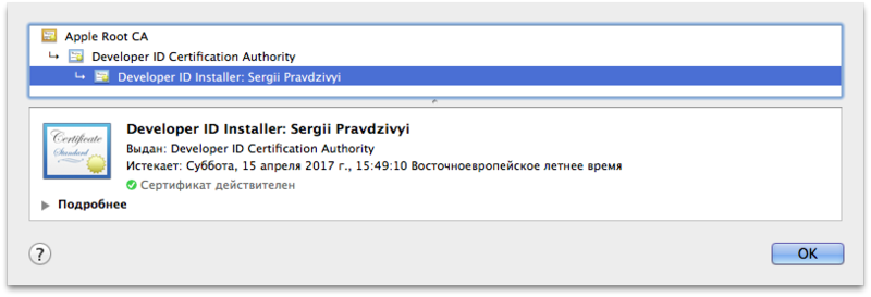 Подписываем установщик Developer ID сертификатом