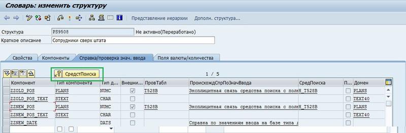 Подробный мануал «Как создать инфо тип PA в SAP HR» или «Как приручить SAP?» (часть 1)