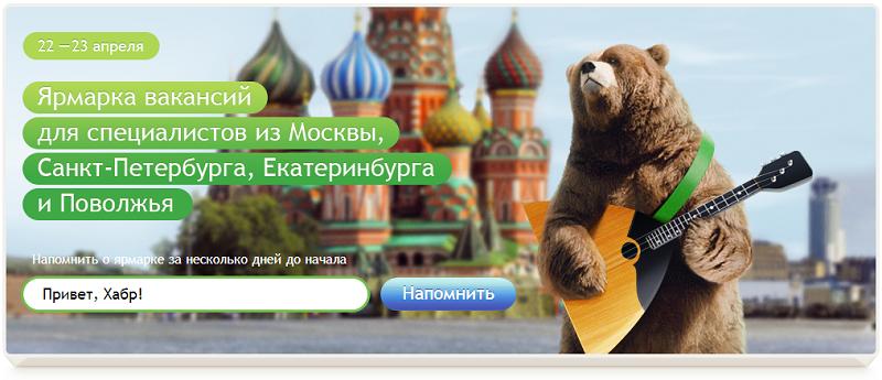Поиск работы с медведем