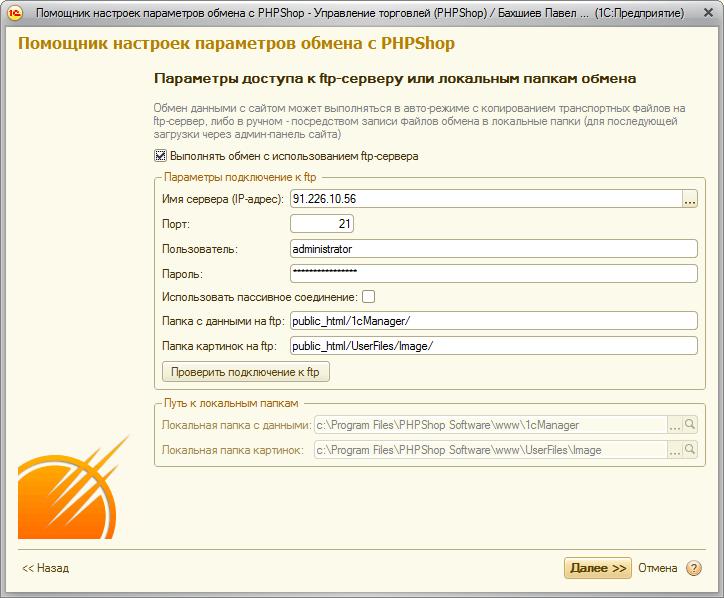 Настройка параметров FTP доступа к серверу