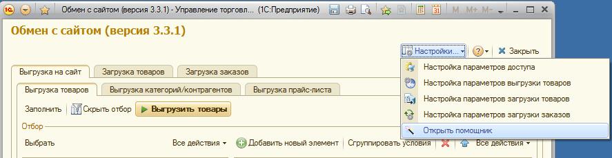 Запуск помощника синхронизации 1С