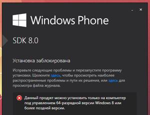 Попытка установить Windows Phone 8 SDK в Windows 7