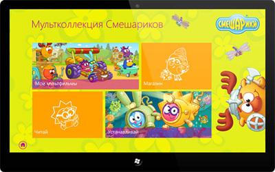 Портирование Windows Phone приложений на Windows 8