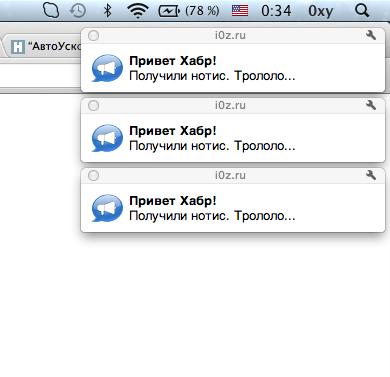Посылаем сообщения в Notification Center из браузера