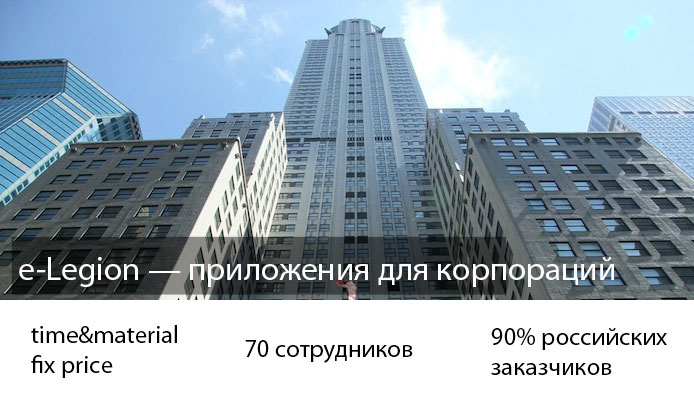 e-Legion — приложения для корпораций