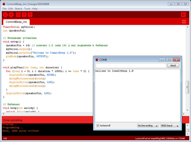 Практическое применение MSP430 для web разработчика